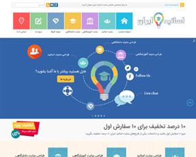 وب سایت اساتید ایران