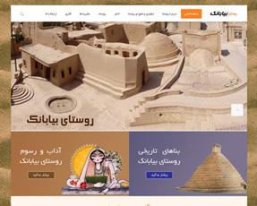وب سایت روستای بیابانک