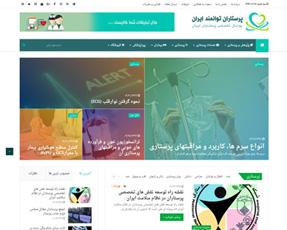 سایت پرستاران ایران