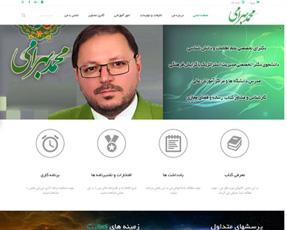 سایت دکتر محمد بهرامی