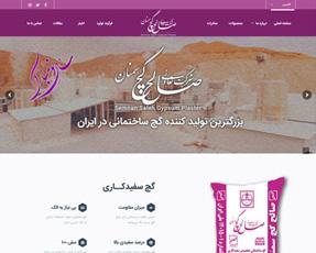 سایت صالح گچ