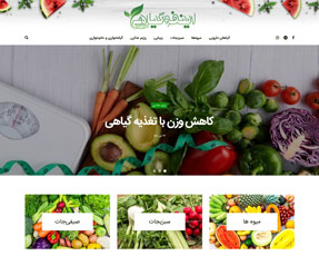 طراحی سایت اینفوگیاهی